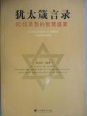 【書寶二手書T1/語言學習_XBM】猶太箴言錄:60位聖哲的智慧盛宴_亞伯拉 編