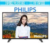 飛利浦 PHILIPS 40吋 液晶電視機+視訊盒 40PFH4052