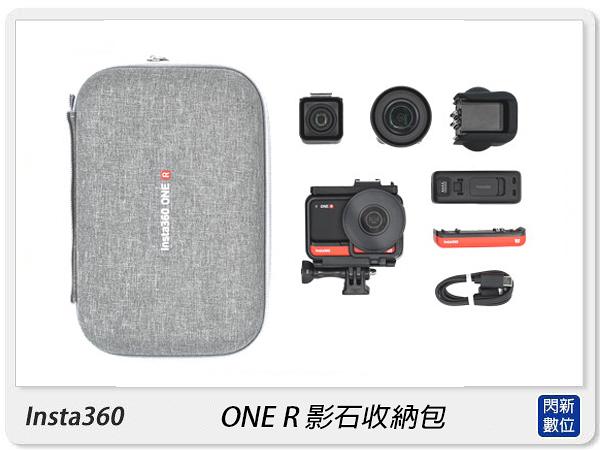 Insta360 One R 影石收納包 配件 收納包(OneR,公司貨)