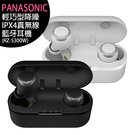 Panasonic RZ-S300W 降噪30小時續航IPX4真無線藍芽耳機(輕巧型)◆首購送原廠背包+陶瓷蓋杯+TypeC傳輸線