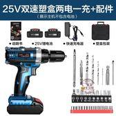 上島川手電鑽25V鋰電池家用多功能迷你轉手搶鉆起子電動螺絲刀充電式