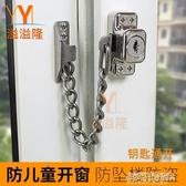安全鎖平開窗不銹鋼鍊條鎖窗戶兒童安全鎖限位器塑鋼門窗防盜鎖扣 【傑克型男館】