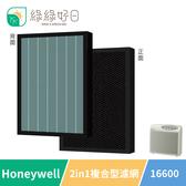 綠綠好日 HEPA濾芯 蜂巢活性碳顆粒濾網 2in1複合型抗菌濾網 適用機型 Honeywell 16600 空氣清淨機
