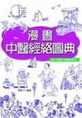 (二手書)漫畫中醫經絡圖典﹝軟精﹞