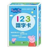 Peppa Pig粉紅豬小妹:123識字卡