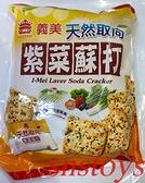 sns 古早味 懷舊零食 義美 天然取向 紫菜蘇打 蘇打餅(300公克/10小包)