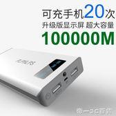 大容量行動電源通用2萬毫安手機行動電源便攜超薄超萌蘋果專用【帝一3C旗艦】