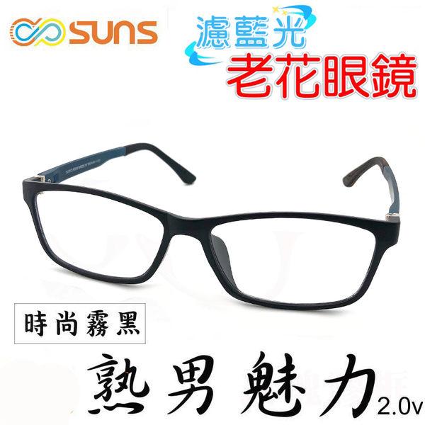 MIT 濾藍光 老花眼鏡  時尚霧黑 熟男魅力  閱讀眼鏡 高硬度耐磨鏡片 配戴不暈眩