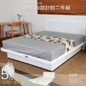 掀床組【久澤木柞】時尚設計白5尺雙人二件組(床頭片+掀床底)