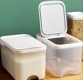 米桶 米桶防蟲防潮密封10斤大米缸面粉儲存罐小號家用儲米箱雜糧收納盒【快速出貨八折鉅惠】