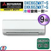 【信源】9坪【三菱重工空調冷暖變頻分離式 一對一冷氣】DXK60ZMXT-S/DXC60ZMXT-S 含標準安裝
