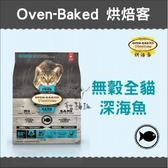 Oven-Baked烘焙客〔無穀全貓深海魚,10磅〕