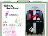 《熊熊先生》熊熊叔叔 UNCLE BEAR 標籤圖案24吋 MIT 防水 附TSA鎖 行李箱 旅行箱 台灣製造