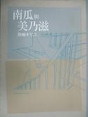 【書寶二手書T8/漫畫書_IPP】南瓜與美乃滋_台灣角川出版社