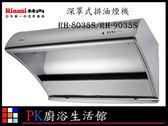 【PK廚浴生活館】 高雄林內牌 RH-8035S 排油煙機 ☆高速馬達 實體店面 可刷卡 另有 RH9035S