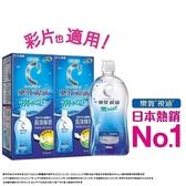 樂敦視涵水感多效保養液-長效保濕500mlx2