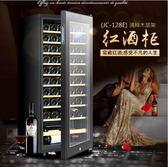電子紅酒櫃 康菲帝斯電子紅酒櫃電子恒溫鮮奶茶葉家用冷藏冰吧壓縮機裝玻璃展示櫃 免運 DF
