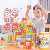 積木木玩兒童木制積木玩具寶寶嬰兒早教啟蒙益智1-2歲3-6周歲男孩女孩七夕禮物