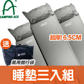【CAMPING ACE 6.5cm 波浪紋自動充氣睡墊灰褐《三入組》】ARC-224M/耐磨/透氣/露營/睡墊/充氣床★滿額送