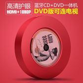 家用DVD影碟機高清壁掛式CD機播放器藍芽便攜胎教英語學生學習隨身聽cd播放機 MKS免運