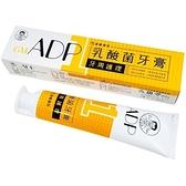 Dr.Jun ADP 乳酸菌牙膏-牙周護理(120g/條)【小三美日】