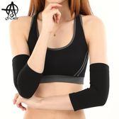 護肘胳膊護腕肘關節護手臂套保暖春夏季薄款運動男女士防曬遮疤痕【萬聖節八五折搶購】