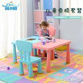 將小將幼兒園桌加厚椅兒童桌椅子家用兒童桌椅套裝塑料寶寶游戲桌【帝一3C旗艦】YTL