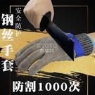 快速出貨鋼絲手套防割手套5級防護不銹鋼殺魚屠宰防砍防刀切割