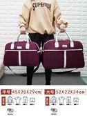 網紅旅行包女短途行李袋大容量手提包輕便防水旅行袋衣服包健身男   圖拉斯3C百貨