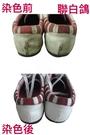 白球鞋染色劑一名牌鞋色劑.LV鞋染色.BV鞋染色.豆豆鞋染色.香奈兒鞋染色.高爾夫鞋染色.休閒鞋染色