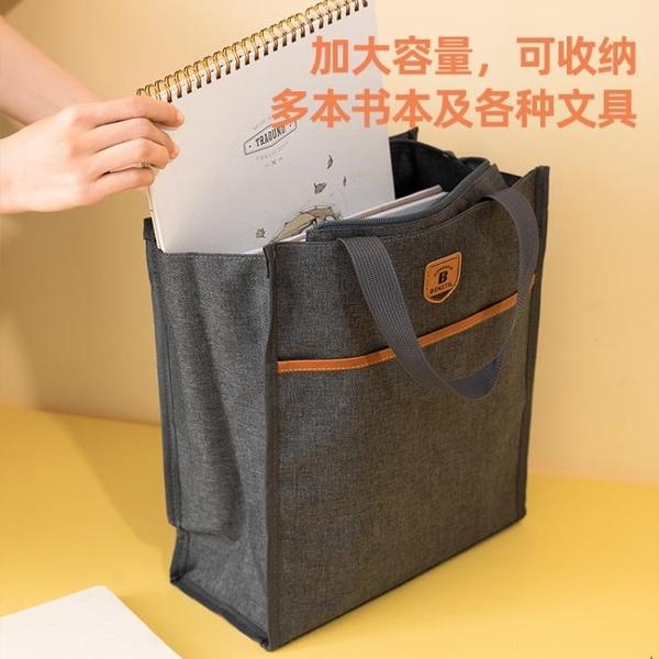 文件袋中小學生補習用袋手提袋牛津布袋手拎書袋【極簡生活】