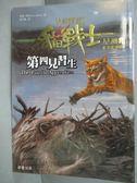 【書寶二手書T1/一般小說_HQM】貓戰士四部曲星預兆之一-第四見習生_高子梅, 艾琳杭特