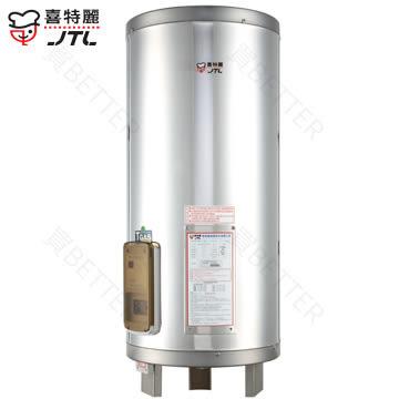 【買BETTER】喜特麗熱水器 JT-EH150D單相儲熱式電能熱水器(50加侖)★送6期零利率