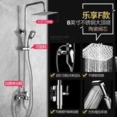淋浴花灑套裝組家用全銅浴室淋雨噴頭沐浴衛生間恒溫淋浴器洗澡神器LXY5810 【野之旅】