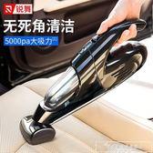 車載吸塵器汽車用家用大功率強力專用小車內迷你神器小型兩用CY『韓女王』