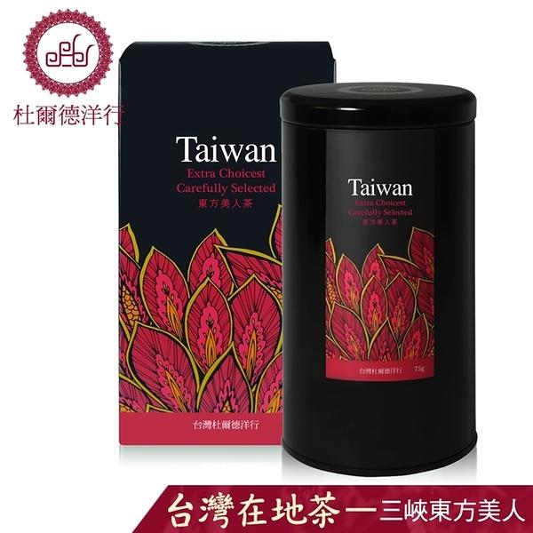 嚴選東方美人茶【75g】 Carefully Selected Oriental Beauty Tea (75g)