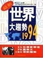 二手書博民逛書店 《世界大趨勢1994》 R2Y ISBN:9573222329│三井物產貿易經濟研究所