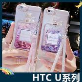 HTC U12+ U11+ EYEs U Play Ultra系列 水鑽香水瓶保護套 軟殼 附水晶掛繩 貼鑽 流沙 矽膠套 手機套 手機殼