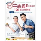 新手必學只用平底鍋3步驟學會101道日式家常菜