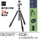 【買一送三】Gitzo GK2545T-...