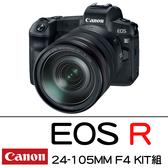 Canon EOS R KIT含 RF24-105mm f/4L IS USM 2/29前登錄即送R轉接環+$2000元 德寶光學 限時特價
