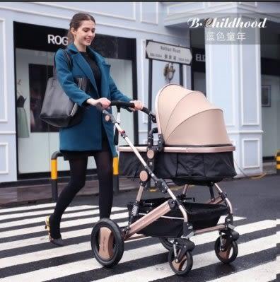 高景觀嬰兒車  雙向 可坐躺 四輪避震 鋁合金bb手推車【藍星居家】