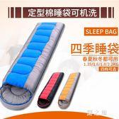 睡袋 睡袋戶外成人單人四季秋冬季加厚露營保暖雙人室內旅行隔臟睡袋女 CP3330【野之旅】