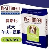 *BEST BREED貝斯比《成犬羊肉+蔬果配方-BB1106》6.8kg
