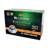 UCC職人精選綜合濾掛咖啡 7g*72包/盒 全家免運