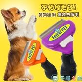 狗毛梳子貓金毛專用拉布拉多梳毛器毛刷【千尋之旅】