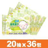 【海淨】綠茶純水濕紙巾(20張X36包)~純水99.9%、無酒精、無螢光劑【台灣製】。