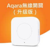 小米生態鏈商品 Aqara無線開關(升級版)