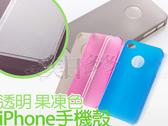 透明果凍收機殼 iPhone專用 適用於iPhone4【美日多多】