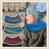 彩條刷毛魔術圍巾 STERNTALER C-4521552